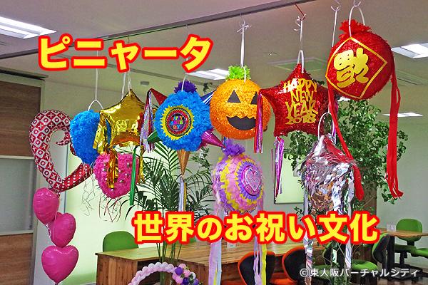 ピニャータ 世界のお祝い文化を東大阪にも