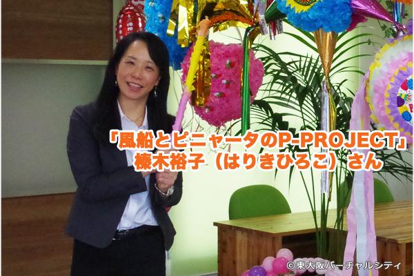 東大阪出身の「風船とピニャータのP-PROJECT」榛木裕子(はりきひろこ)さん