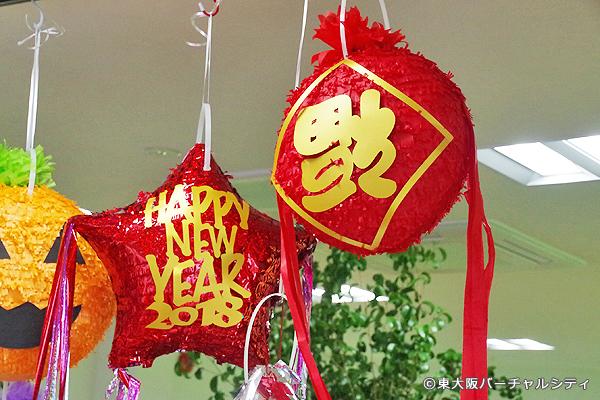 ピニャータ 誕生日・喜寿・米寿・ブライダル・周年イベント・お店のオープンなど誰かをお祝いしたいとき