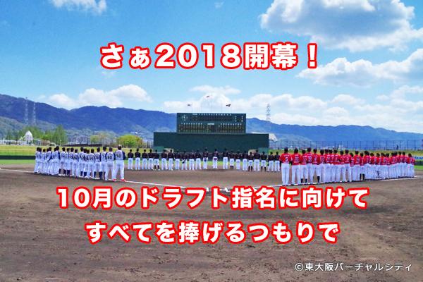 ブルズ開幕戦!06BULLS vs 兵庫BS 20180408 -花園