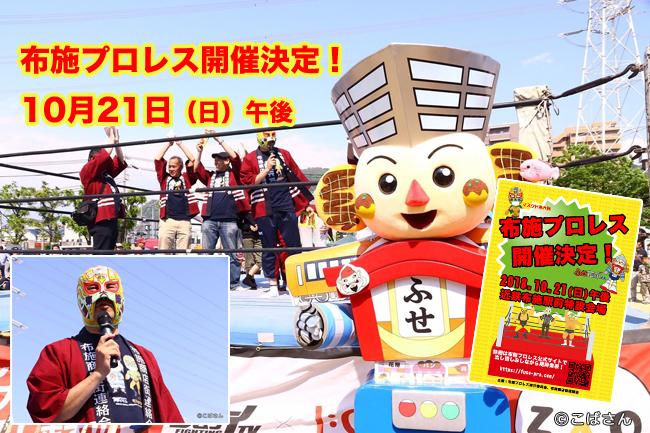 10/21 布施プロレス開催決定!