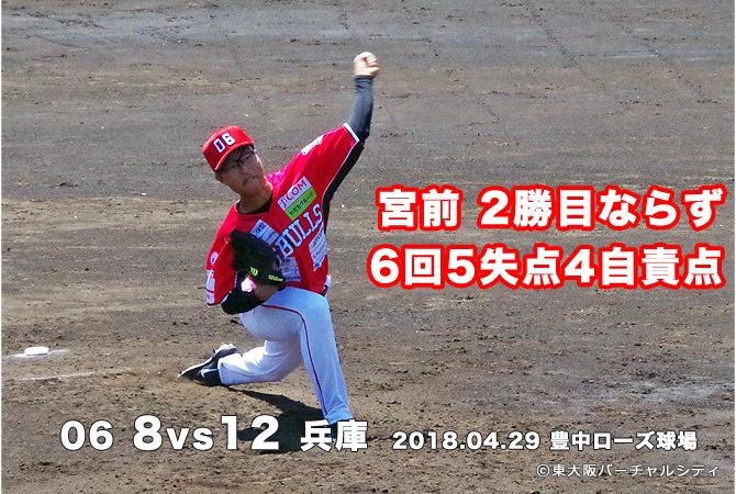 06BULLS vs 兵庫BS 20180429 -豊中