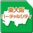 東大阪の地域情報 2013年4月のNEWS 東大阪バーチャルシティ