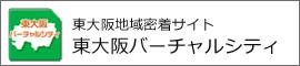 東大阪バーチャルシティ 東大阪の地域情報