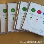 東大阪クーポンカレンダー~HIGANBAの地域活性化プロジェクト~