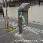公衆電話の存在