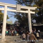 「カメさま」に願いを託して 石切劔箭神社