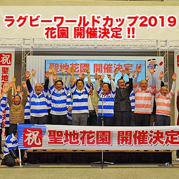 ラグビーワールドカップ2019 花園開催決定!!