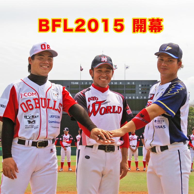 BFL2015開幕