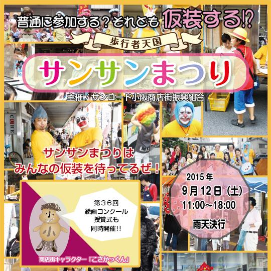 商店街が創るコミュニティ ~小阪サンサンまつり