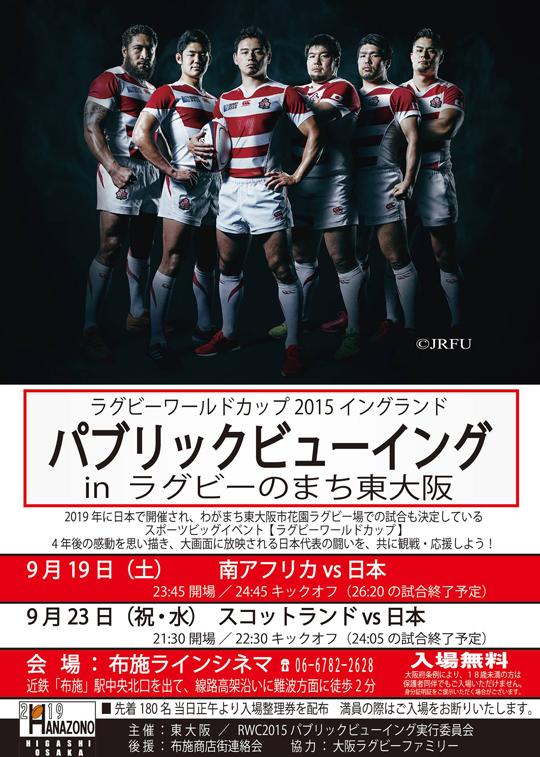 ラグビーワールドカップ2015イングランド パブリックビューイングin ラグビーのまち東大阪 @布施ラインシネマ