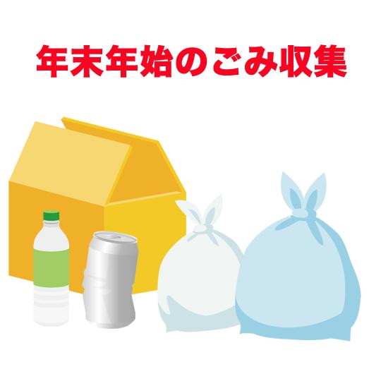 2015-2016年 年末年始の東大阪の窓口業務・ごみ収集