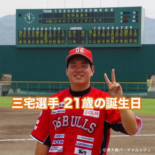 06BULLS vs 兵庫BS 20160524 -花園-