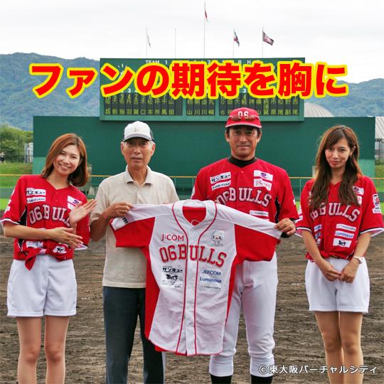 06BULLS vs 姫路GW 20160922 -花園-