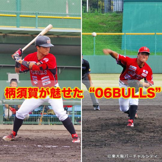 06BULLS vs 姫路GW 20161004 -花園-