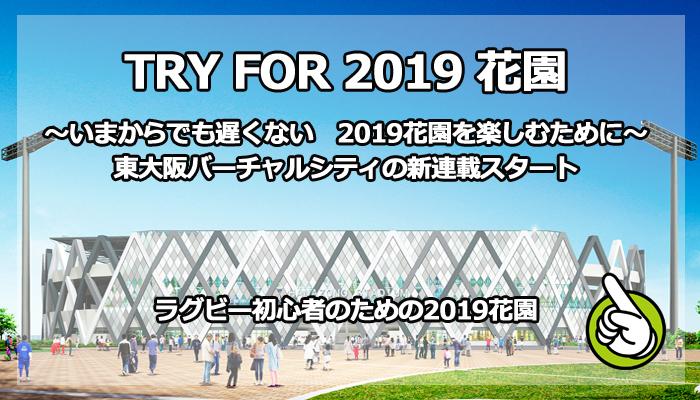 東大阪市花園でも開催される「ラグビーワールドカップ2019日本大会」に向けてラグビーに詳しくない方でも一緒に参加できるようになるための連載です