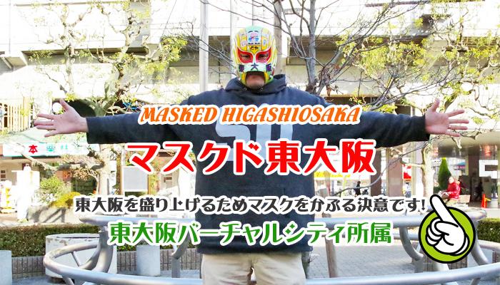 「マスクド・東大阪」は東大阪の地域活性を使命とする試合をしない東大阪バーチャルシティ所属の覆面レスラー