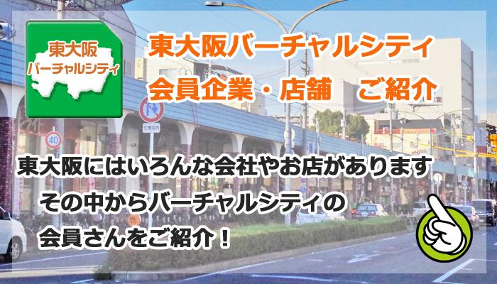 東大阪バーチャルシティ会員企業・店舗 ご紹介 東大阪にはいろんな会社やお店があります  その中からバーチャルシティの会員さんをご紹介!