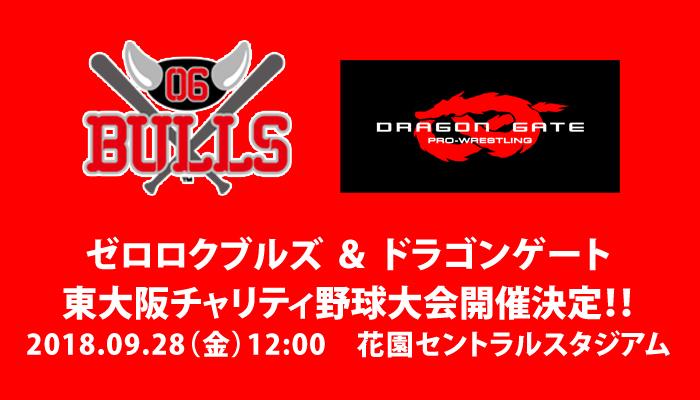 9/28 06BULLS ドラゴンゲート 東大阪チャリティイベント開催