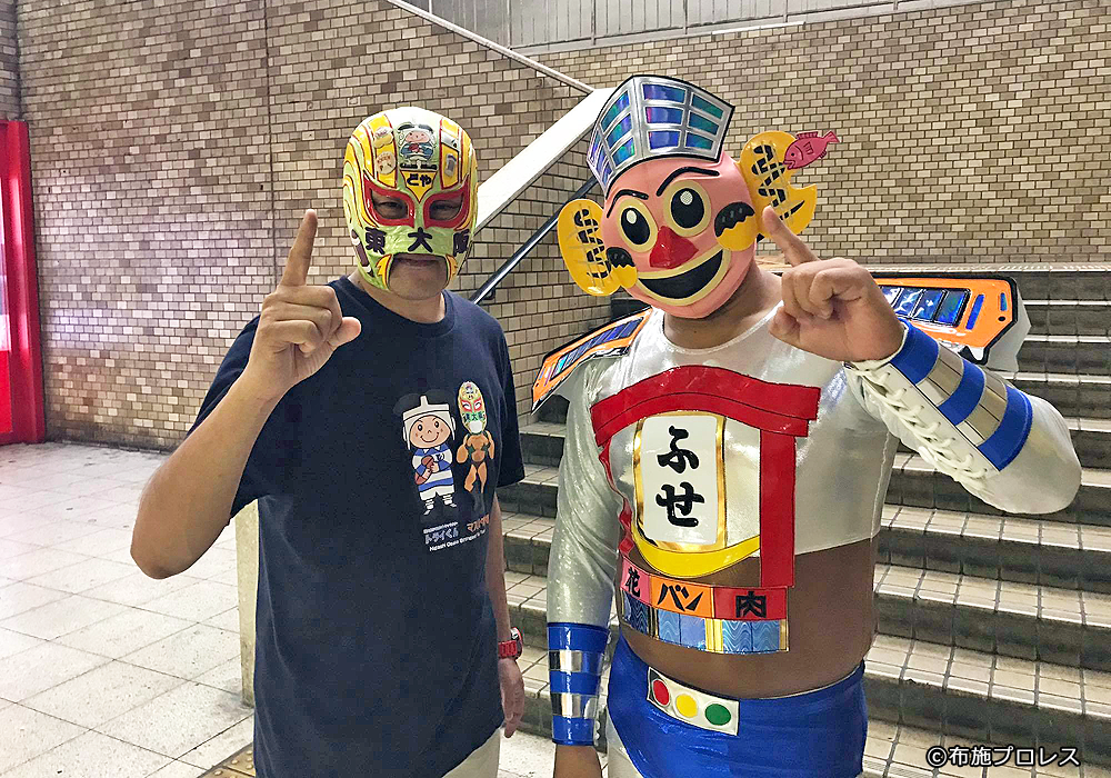 東大阪タッグ!ふせロボくんとマスクド東大阪
