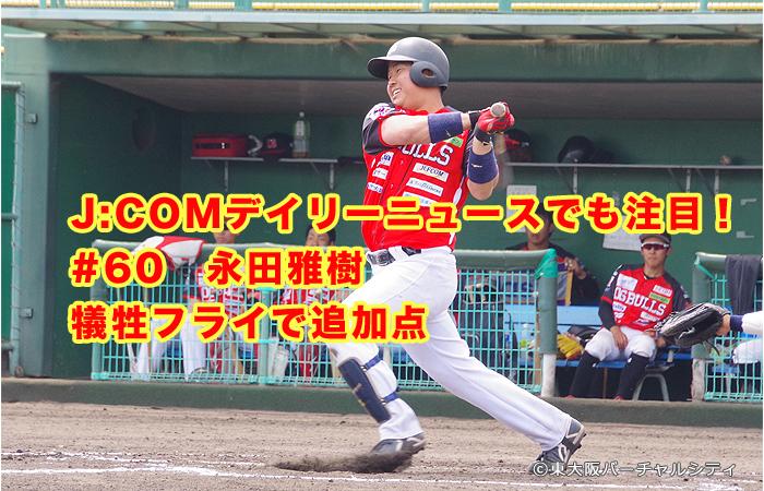 J:COM東大阪デイリーニュースの中元アナお気に入りの永田。この日もきっちり1打点