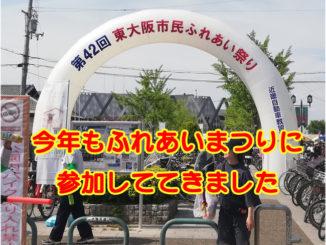 東大阪市民ふれあいまつり2019