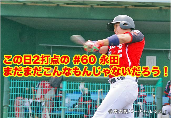 この日2打点の永田。まだまだもの足りません!もっとイケるだろう、永田!