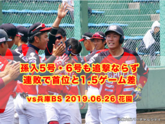 06ブルズ vs 兵庫BS 20190620 -花園