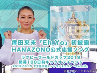 倖田來未 花園降臨へ!ラグビーワールドカップ花園応援ソング「Eh Yo」初披露