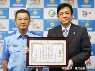 J:COM東大阪局、布施警察から感謝状