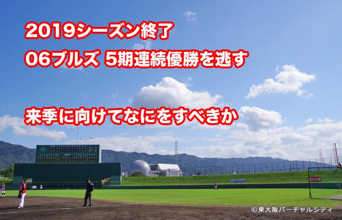 チャンピオンシップ 06ブルズ vs 兵庫BS 20191015 -花園