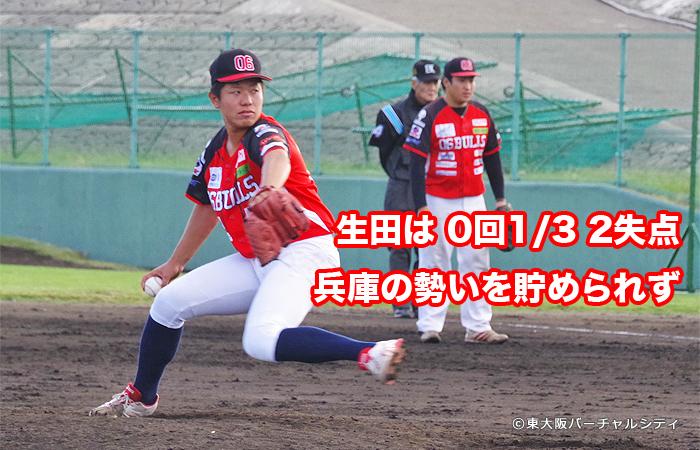 生田も乱調、準備不足か