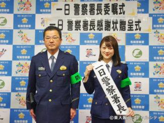 中元麗偉美さん一日警察署長 J:COM東大阪デイリーニュースキャスター