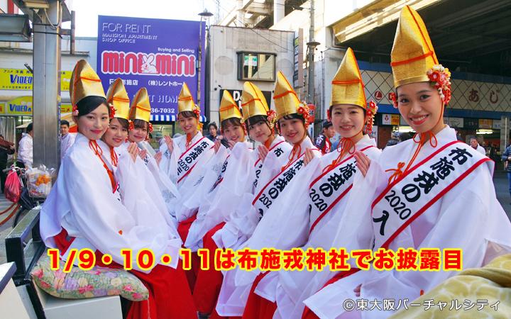 年明け1月9日・10日・11日は布施戎神社で行われる十日戎で勢ぞろい。 福を授かりにぜひ参拝にいきましょう!