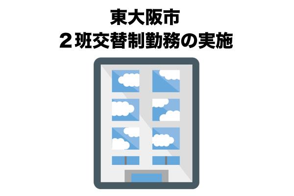 東大阪市 2班交替制勤務の実施
