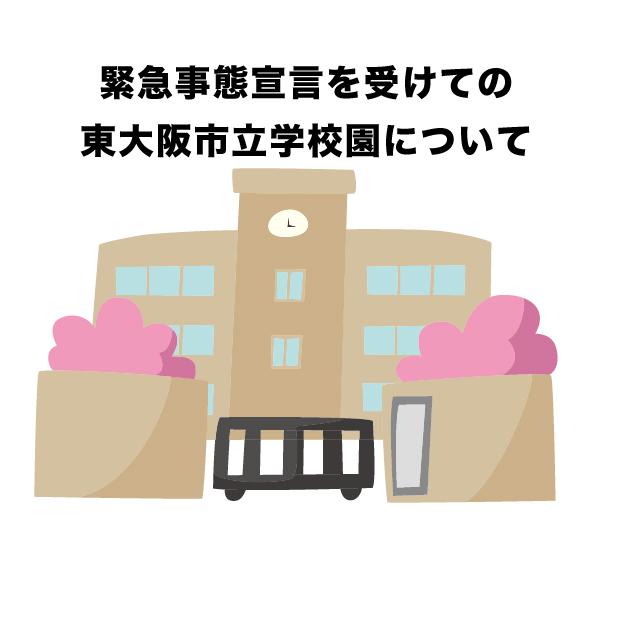 緊急事態宣言を受けての東大阪市立学校園について