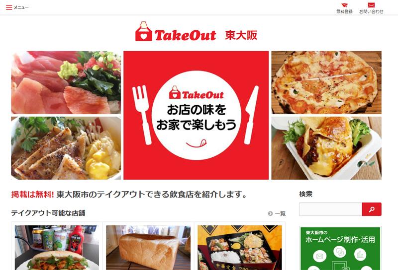 東大阪のお持ち帰り店情報「TakeOut東大阪 無料オープン」