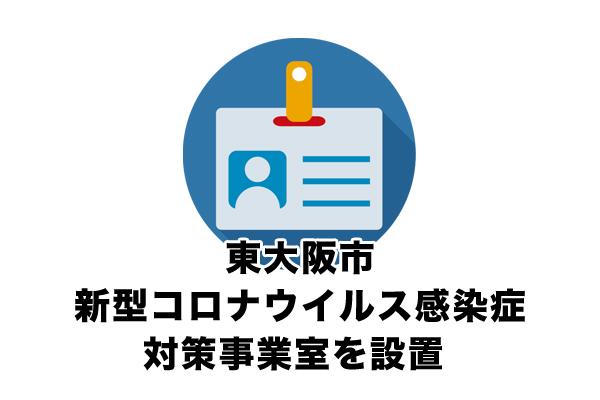 東大阪市が新型コロナウイルス感染症対策事業室を設置