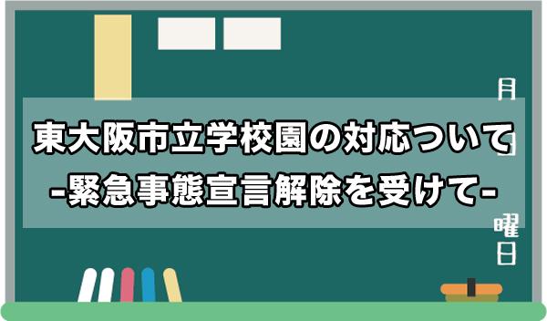 東大阪市立学校園の登校・登園ついて -緊急事態宣言解除を受けて-