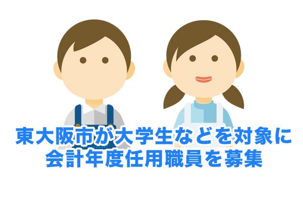 東大阪市が大学生などを対象に、会計年度任用職員を募集