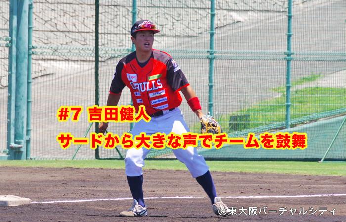とにかく大きな声でチームの士気をあげまくっていた吉田選手。素敵です!