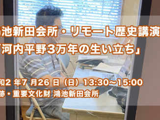 鴻池新田会所・リモート歴史講演会 「河内平野3万年の生い立ち」