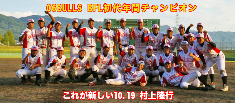 06BULLS vs 兵庫ブルーサンダーズ チャンピオンシップ第2戦 2014.10.19