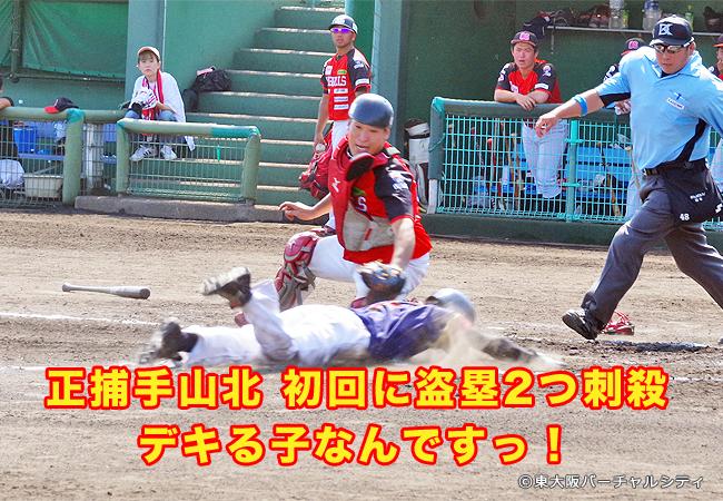 初回に盗塁を2つ潰し、奥田のバックホームで和歌山をホームで潰すクラッシャーデブリン!