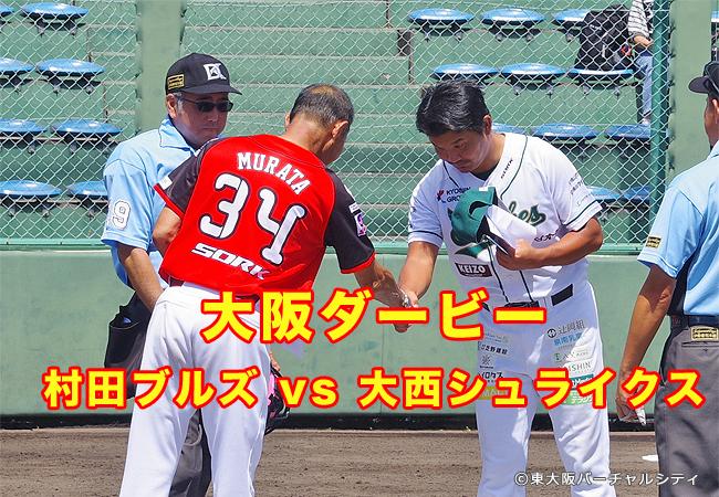 大阪ダービー決戦! vs 堺シュライクス 2020.08.27