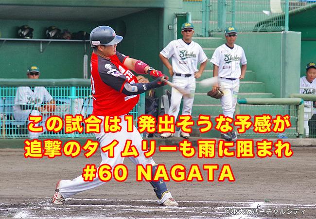 試合前にこの日は1発出そうな予感を感じさせてくれた永田。次回に持ち越し