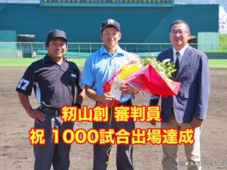籾山審判員が1000試合出場を達成