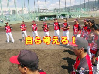 一歩の差 vs 兵庫ブルーサンダーズ 2020.09.21