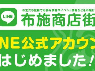 布施商店街 LINE友達登録で500円券プレゼントの抽選会開催
