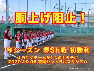 胴上げ阻止! vs 堺シュライクス 2020.10.06